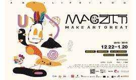 毕加索喊你来看展——苏州首届MAG艺术节
