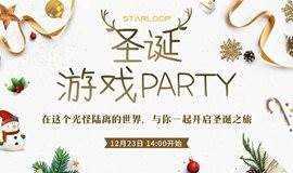 圣诞游戏party|在这个光怪陆离的世界,与你一起开启圣诞party!