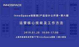 InnoSpace创新院丨产品设计公开课第六期-运营核心技能及工作方法