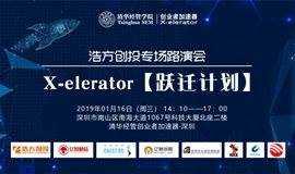 X-elerator   跃迁计划——浩方创投专场路演会