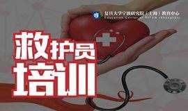 上海市红十字会救护员急救培训