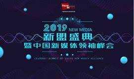 2019新盟盛典暨中国新媒体领袖峰会,就等你来