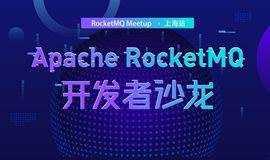 始于阿里,回归社区 | Apache RocketMQ 开发者沙龙 上海站