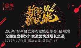 【新餐饮·新赋能】食亨餐饮外卖赋能私享会·福州站