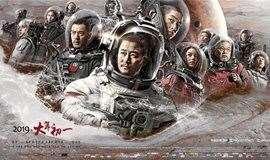 2.16孤岛观影会第十期:巨幕厅看国产科幻里程碑《流浪地球》!