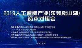 (大巴接送)2019人工智能产业(东莞松山湖)资本对接会