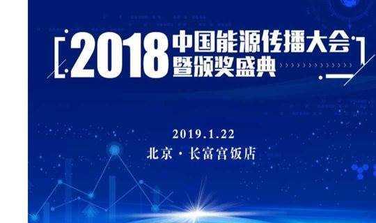 邀请函|2018中国能源传播大会参会报名