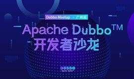 【微服务框架到生态】Apache Dubbo 开发者沙龙 广州站