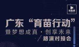 """广东""""育苗行动""""暨梦想成真·创想未来路演对接会"""