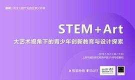 STEM+Art,大艺术视角下的青少年创新教育与设计探索
