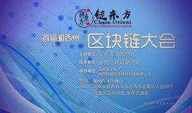 首届湘西州区块链大会