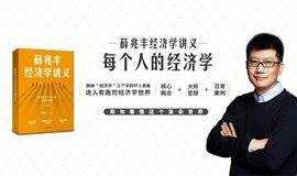 每个人的经济学 ·《薛兆丰经济学讲义》读者见面会 ·上海站