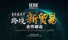 广货通天下——2019 IEBE 跨境新贸易合作峰会