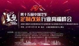 RA第十五届中国汽车定制改装行业高端峰会