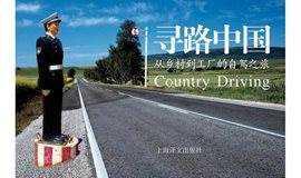 第【1308】期:《寻路中国》——读万卷书 行万里路