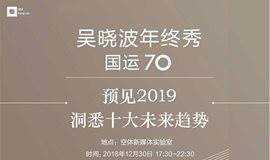 空体 x 吴晓波频道 | 预见2019:吴晓波年终秀深圳直播