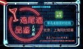 鸡尾酒品鉴大师班 | 遇见一杯好酒,让自己幸福起来 (北京站)