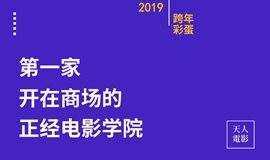 2019最佳打开方式&天人电影学院欢乐跨年彩蛋