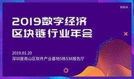 【数字经济】区块链通证经济暨区块链行业年会-深圳站