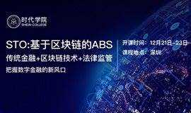 时代学院|STO:基于区块链技术的ABS,把握数字金融新风口