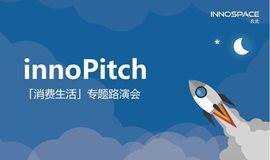 innoPitch | InnoSpace玄武:消费生活专题路演会