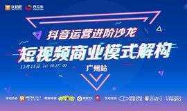 抖音运营沙龙广州站——短视频商业模式解构