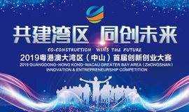 2019粵港澳大灣區(中山)首屆創新創業大賽邀請涵