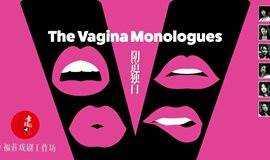 上海第二屆聖誕戲劇節:《陰道獨白》~女性經典不容錯過
