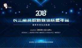 2018长三角高校新媒体联盟年会 暨青年师生训练营