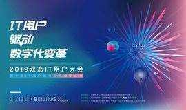 2019中国双态IT用户大会