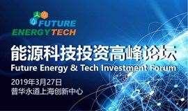 能源科技投资高峰论坛 Future Energy & Tech Investment Forum