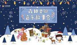 丸子妈妈讲故事《圣诞森林音乐故事会》
