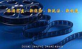 2019年商战奥斯卡微电影体验邀请函