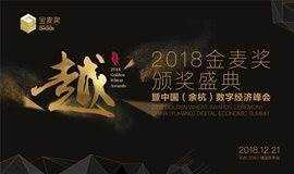 2018金麦奖颁奖盛典 暨中国(余杭)数字经济峰会