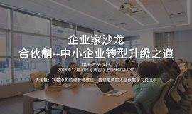 企业家沙龙:合伙制--中小企业转型升级之道