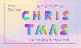 圣诞奇遇| 交友派对+主题西餐+网红蹦床!三大福利轮番给你惊喜,竟然只要77元?