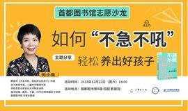 """首都图书馆 志愿沙龙——如何""""不急不吼""""轻松养娃?"""