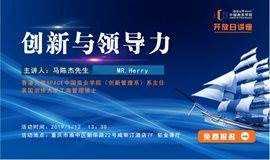 【香港大学开放日】创新与领导力