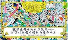 城事设计节双城论坛深圳站《城市更新中的社区激活——社区商业模式创新与青年创业》