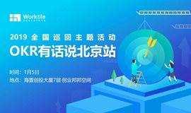 《OKR有话说》北京站,企业管理者必学的OKR工作法!