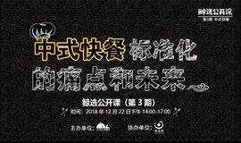"""鲸选公开课(第3期)""""中式快餐标准化的痛点和未来"""""""