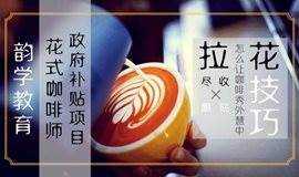想知道怎么让咖啡秀外慧中?政府补贴培训 花式咖啡师
