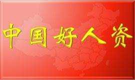 """中国人力资源管理者第一社群——""""中国好人资""""开始群友招募啦!"""