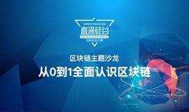 【京津冀硅谷区块链产业联盟]线下活动第一期