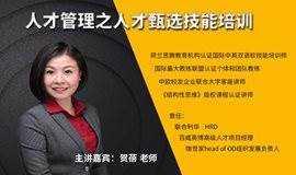 广东广播电视台现代教育频道人事服务中心新年行业客户沙龙活动