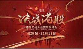决战港股--格隆汇海外投资系列峰会·北京站