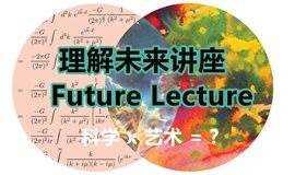 艺术与科学新的合作可能性 | 理解未来讲座