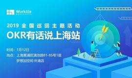 《OKR有话说》上海站,企业管理者必学的OKR工作法!