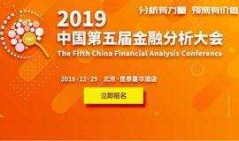 2019中国第五届金融分析大会
