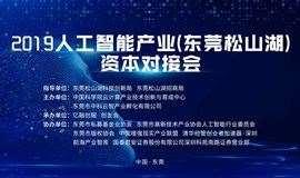 2019人工智能产业(东莞松山湖)资本对接会